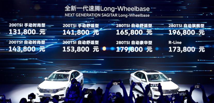 售价13.18-19.68万元 全新一代速腾上市 |侃车·资讯