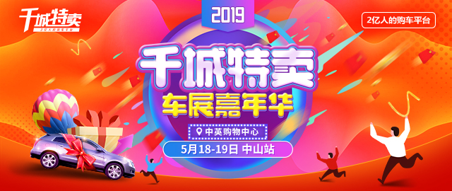 嘉年华-列表封面图-640x270px.jpg