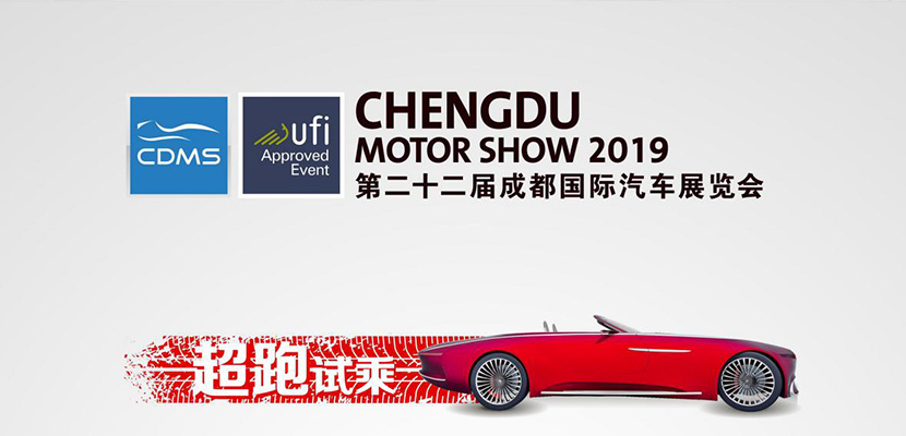 成都国际车展9月西博城开幕 九大同期活动大揭秘