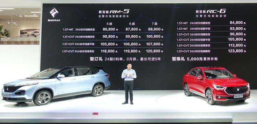 不足9万起售,颜值爆表,新宝骏RM-5/RC-6正式上市